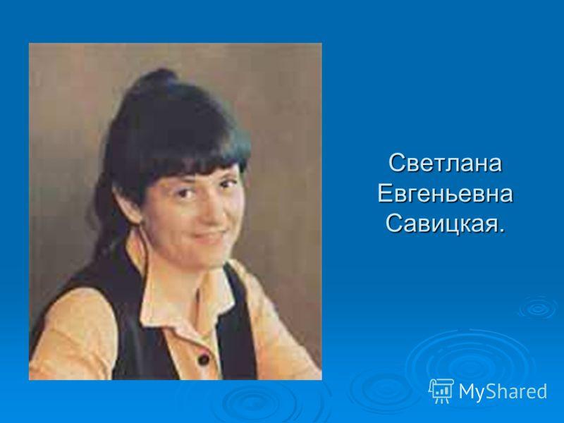 Светлана Евгеньевна Савицкая.