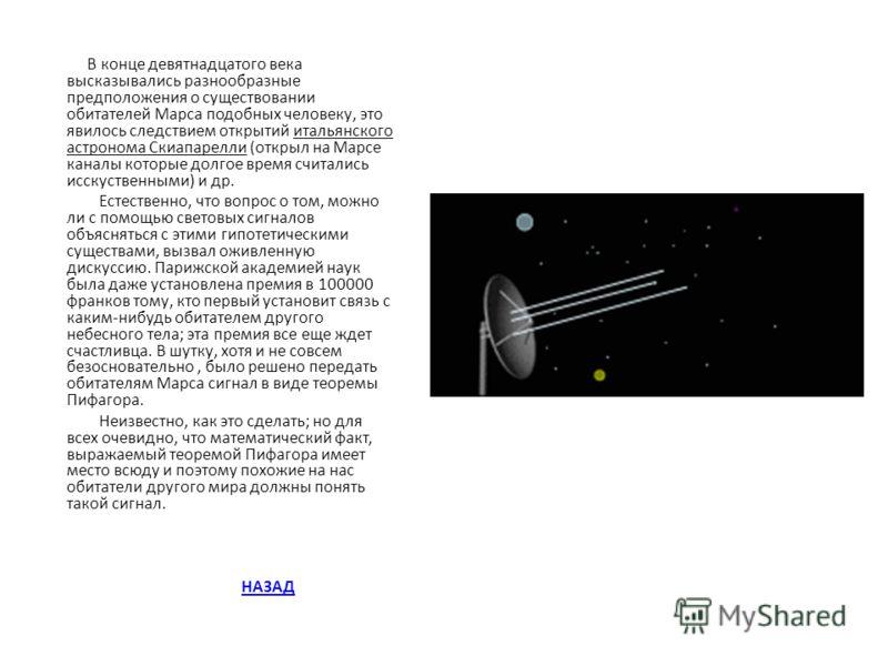 В конце девятнадцатого века высказывались разнообразные предположения о существовании обитателей Марса подобных человеку, это явилось следствием открытий итальянского астронома Скиапарелли (открыл на Марсе каналы которые долгое время считались исскус