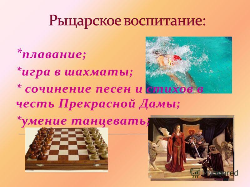 * плавание; *игра в шахматы; * сочинение песен и стихов в честь Прекрасной Дамы; *умение танцевать;