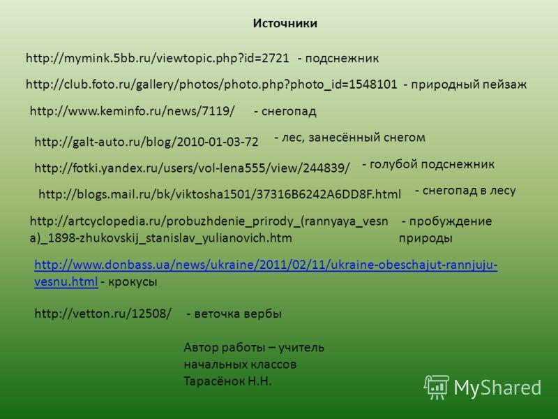 http://mymink.5bb.ru/viewtopic.php?id=2721- подснежник http://club.foto.ru/gallery/photos/photo.php?photo_id=1548101- природный пейзаж http://www.keminfo.ru/news/7119/- снегопад http://galt-auto.ru/blog/2010-01-03-72 - лес, занесённый снегом http://f