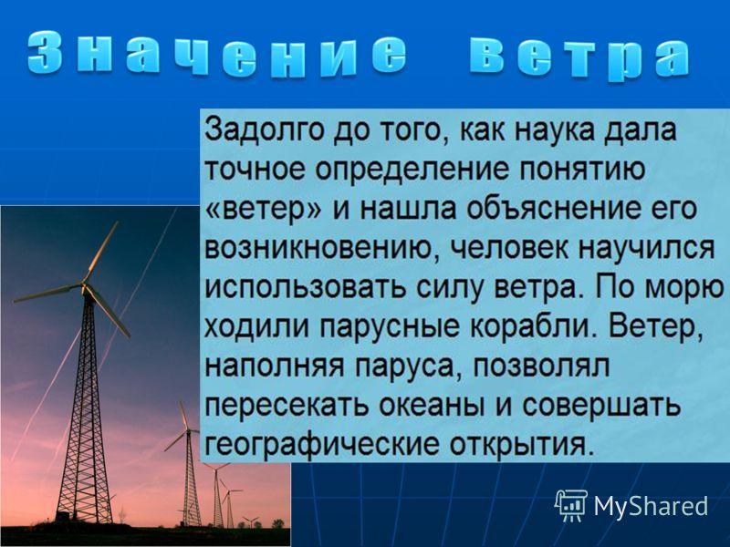 Человек издавна использовал ветер Ветряные мельницы