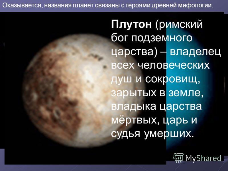 Оказывается, названия планет связаны с героями древней мифологии. Так, например, планету Меркурий древние римляне назвали в честь бога торговли, покровителя пастухов, путников и ремёсел, знатока астрономии и магии. Венера – в древнеримской мифологии