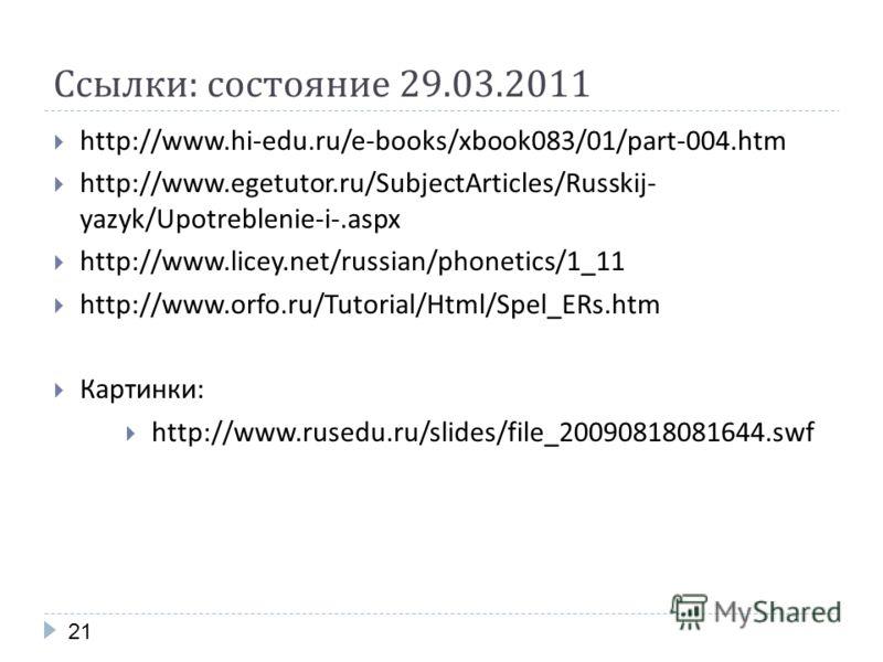 Ссылки: состояние 29.03.2011 http://www.hi-edu.ru/e-books/xbook083/01/part-004.htm http://www.egetutor.ru/SubjectArticles/Russkij- yazyk/Upotreblenie-i-.aspx http://www.licey.net/russian/phonetics/1_11 http://www.orfo.ru/Tutorial/Html/Spel_ERs.htm Ка