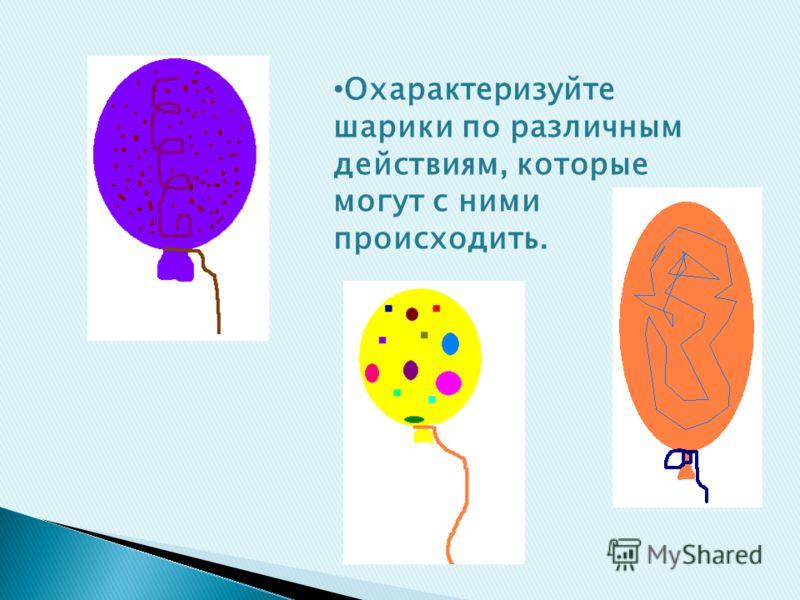 Охарактеризуйте шарики по различным действиям, которые могут с ними происходить.
