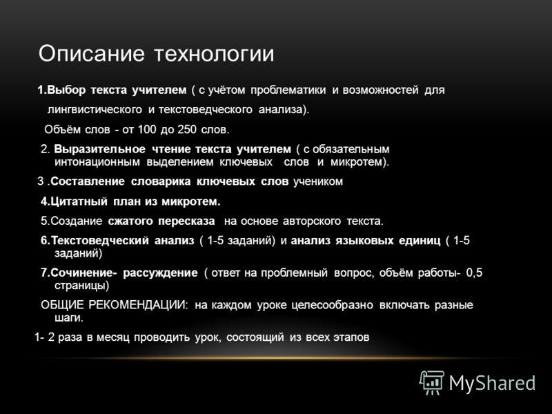 текстоведческого анализа).