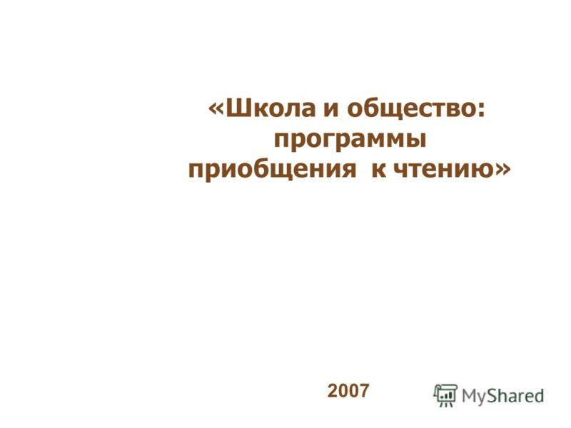 «Школа и общество: программы приобщения к чтению» 2007