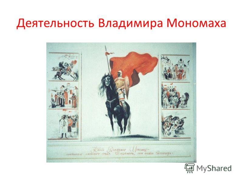 Деятельность Владимира Мономаха