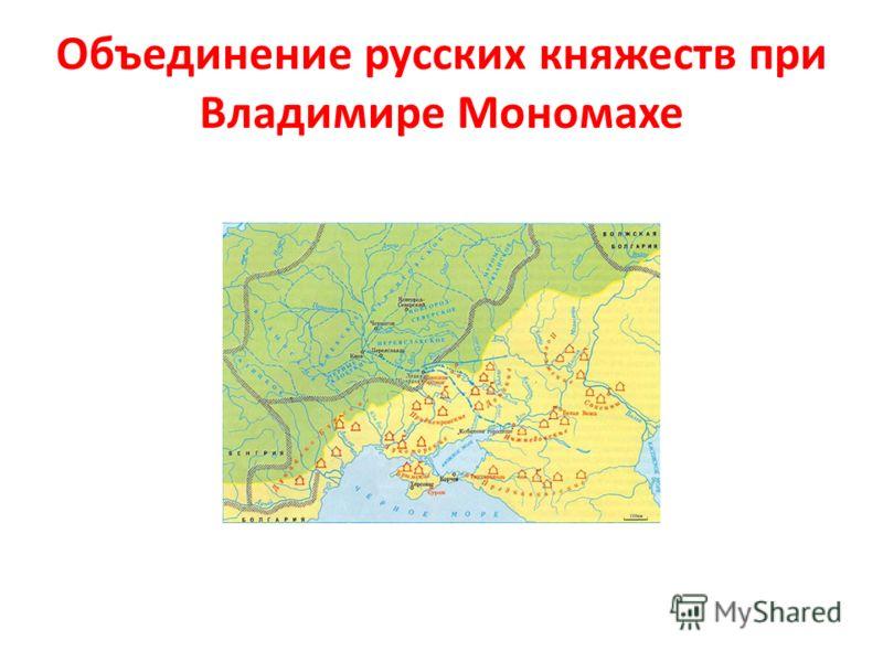 Объединение русских княжеств при Владимире Мономахе