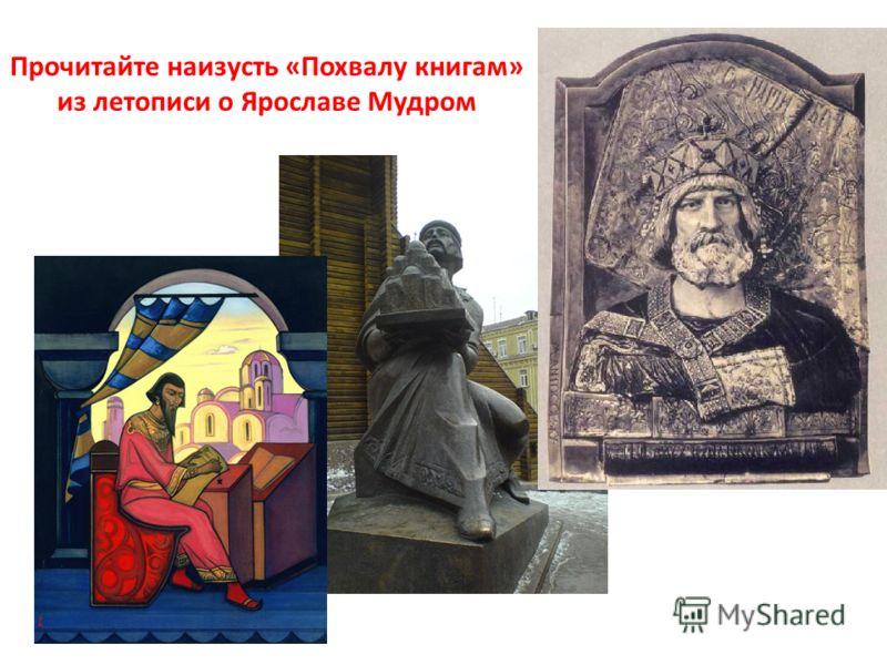 Прочитайте наизусть «Похвалу книгам» из летописи о Ярославе Мудром