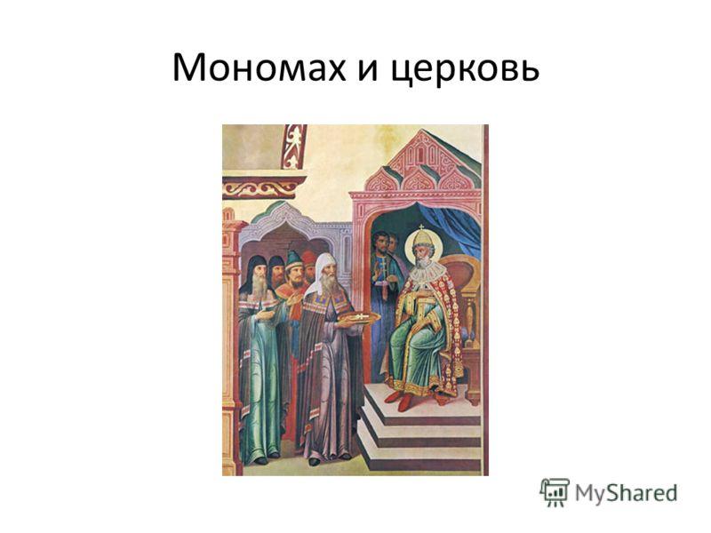 Мономах и церковь