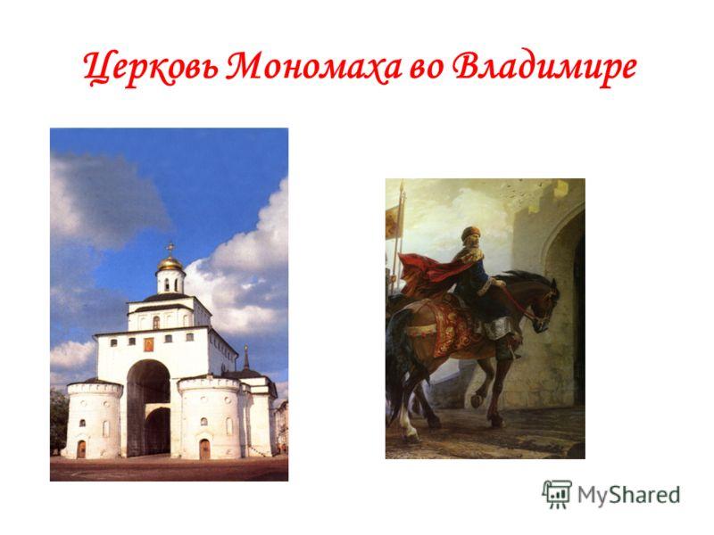 Церковь Мономаха во Владимире