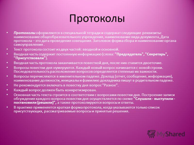 Протоколы Протоколы оформляются в специальной тетради и содержат следующие реквизиты: наименование общеобразовательного учреждения, наименование вида документа, Дата протокола – это дата проведения совещания. Заголовок-форма сбора и наименование орга