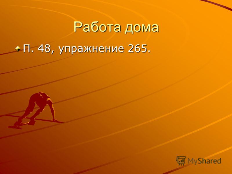 Работа дома П. 48, упражнение 265.