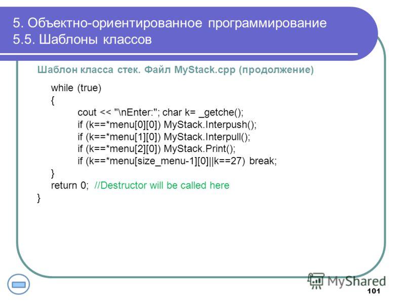 Шаблон класса стек. Файл MyStack.cpp (продолжение) while (true) { cout