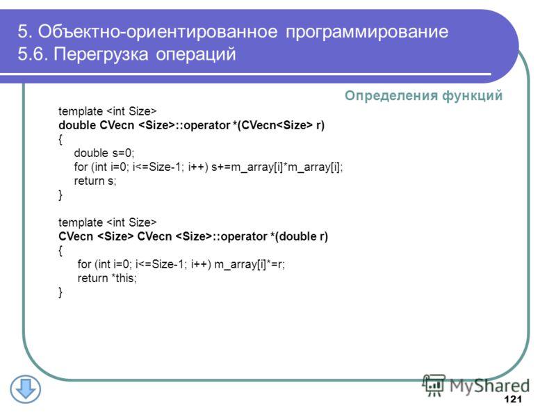 template double CVecn ::operator *(CVecn r) { double s=0; for (int i=0; i
