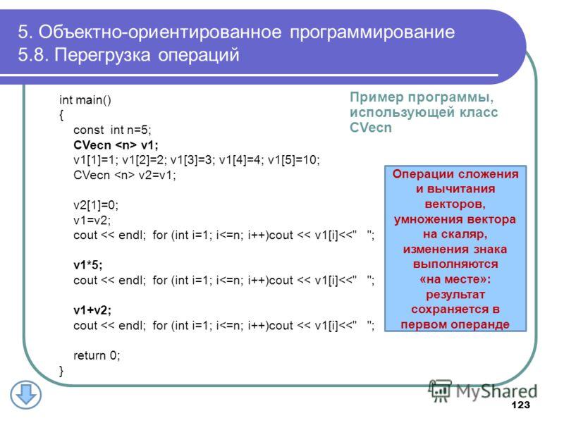 int main() { const int n=5; CVecn v1; v1[1]=1; v1[2]=2; v1[3]=3; v1[4]=4; v1[5]=10; CVecn v2=v1; v2[1]=0; v1=v2; cout