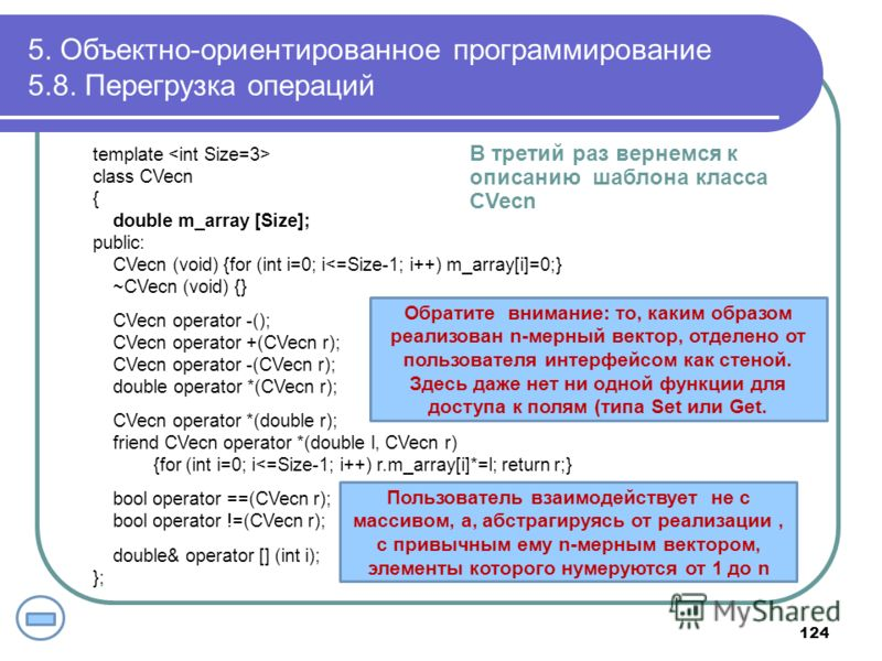 template class CVecn { double m_array [Size]; public: CVecn (void) {for (int i=0; i