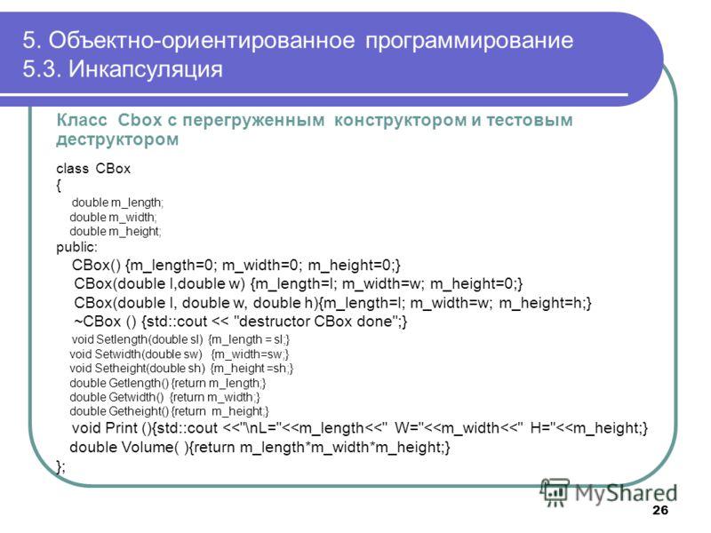 Класс Cbox с перегруженным конструктором и тестовым деструктором class CBox { double m_length; double m_width; double m_height; public: CBox() {m_length=0; m_width=0; m_height=0;} CBox(double l,double w) {m_length=l; m_width=w; m_height=0;} CBox(doub