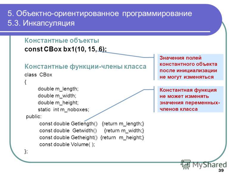Константные объекты const CBox bx1(10, 15, 6); Константные функции-члены класса class CBox { double m_length; double m_width; double m_height; static int m_noboxes; public: const double Getlength() {return m_length;} const double Getwidth() {return m