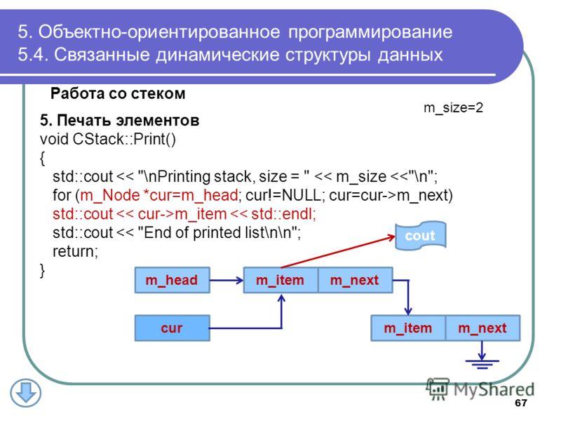 Работа со стеком 5. Печать элементов void CStack::Print() { std::cout
