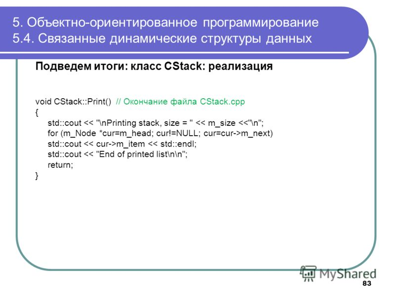 Подведем итоги: класс CStack: реализация void CStack::Print() // Окончание файла CStack.cpp { std::cout