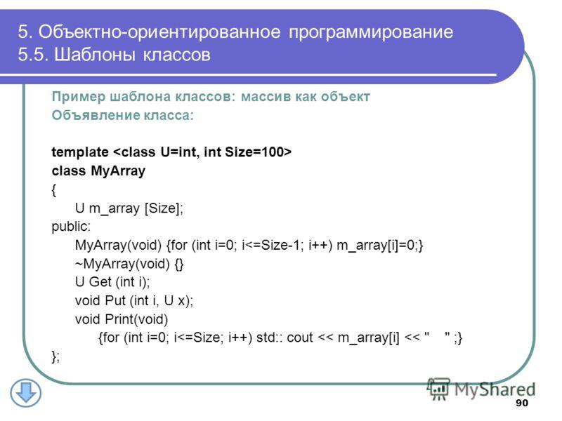 Пример шаблона классов: массив как объект Объявление класса: template class MyArray { U m_array [Size]; public: MyArray(void) {for (int i=0; i
