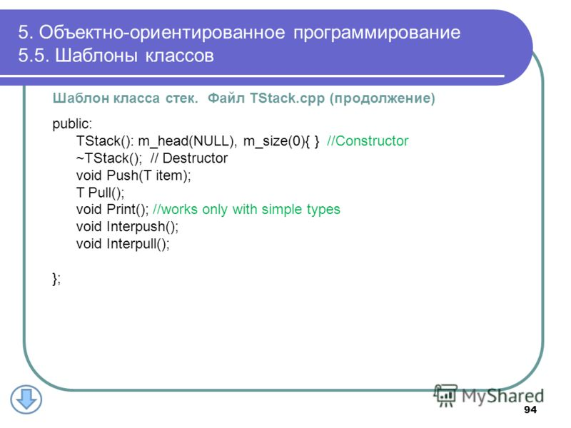 Шаблон класса стек. Файл TStack.cpp (продолжение) public: TStack(): m_head(NULL), m_size(0){ } //Constructor ~TStack(); // Destructor void Push(T item); T Pull(); void Print(); //works only with simple types void Interpush(); void Interpull(); }; 5.