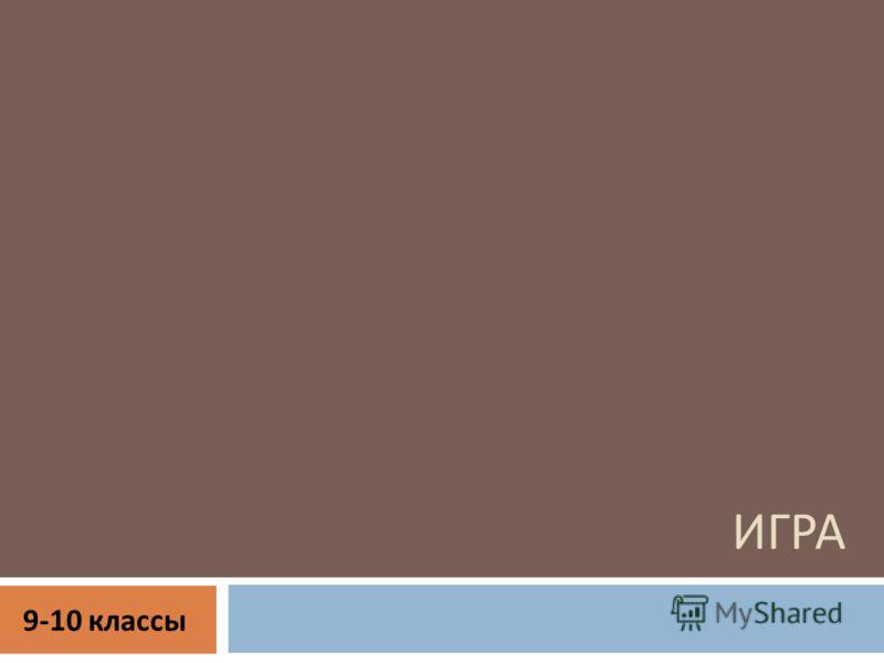 ИГРА 9-10 классы