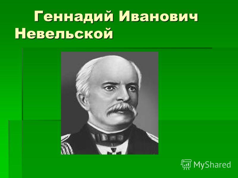 Геннадий Иванович Невельской Геннадий Иванович Невельской
