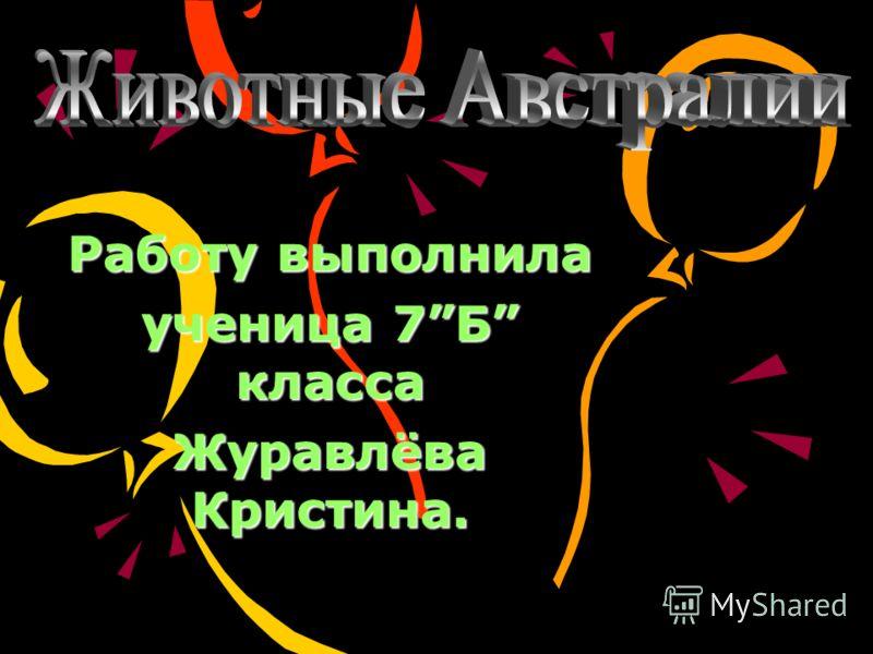 Работу выполнила ученица 7Б класса Журавлёва Кристина.