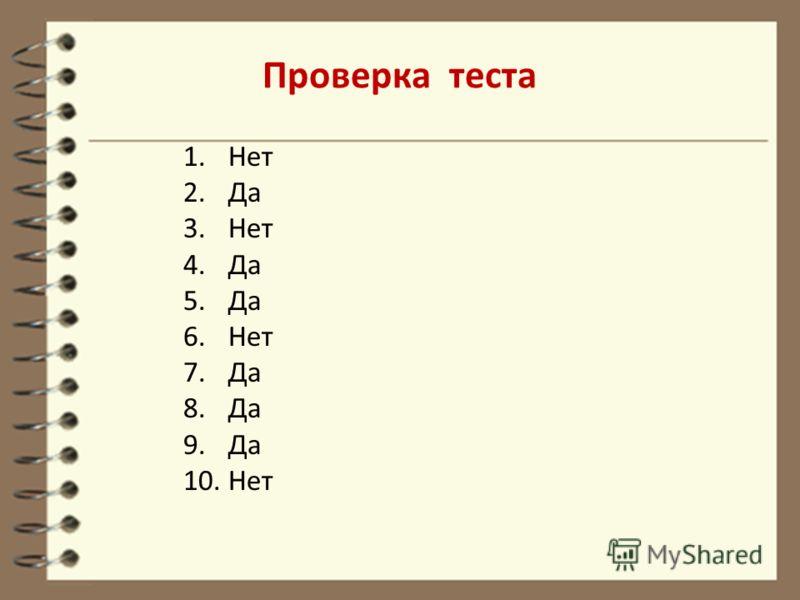 Проверка теста 1.Нет 2.Да 3.Нет 4.Да 5.Да 6.Нет 7.Да 8.Да 9.Да 10.Нет