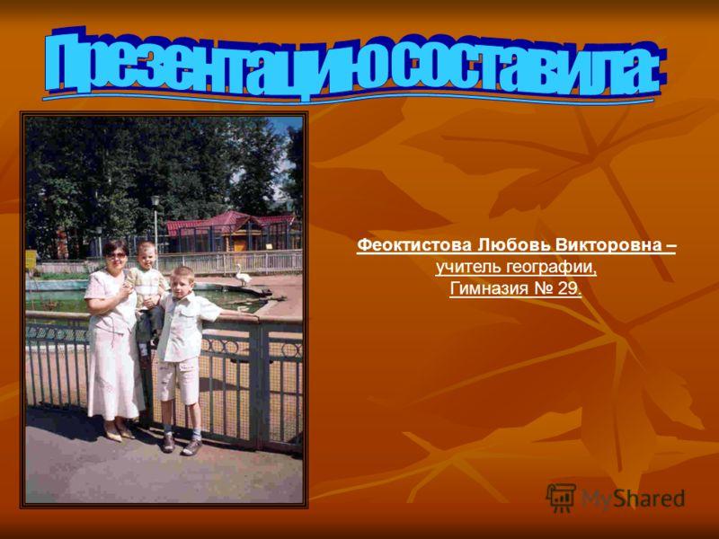 Феоктистова Любовь Викторовна – учитель географии, Гимназия 29.