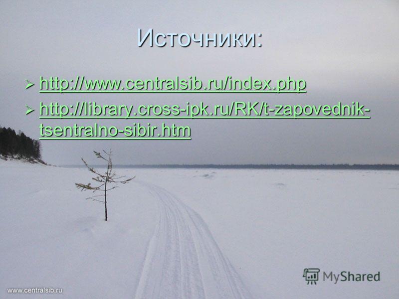 Источники: http://www.centralsib.ru/index.php http://www.centralsib.ru/index.php http://www.centralsib.ru/index.php http://library.cross-ipk.ru/RK/t-zapovednik- tsentralno-sibir.htm http://library.cross-ipk.ru/RK/t-zapovednik- tsentralno-sibir.htm ht