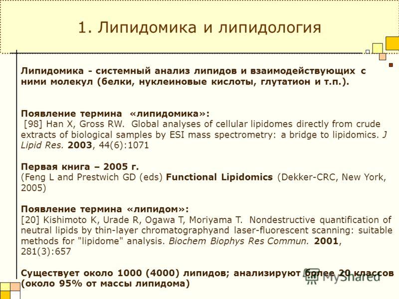 Липидомика - системный анализ липидов и взаимодействующих с ними молекул (белки, нуклеиновые кислоты, глутатион и т.п.). Появление термина «липидомика»: [98] Han X, Gross RW. Global analyses of cellular lipidomes directly from crude extracts of biolo