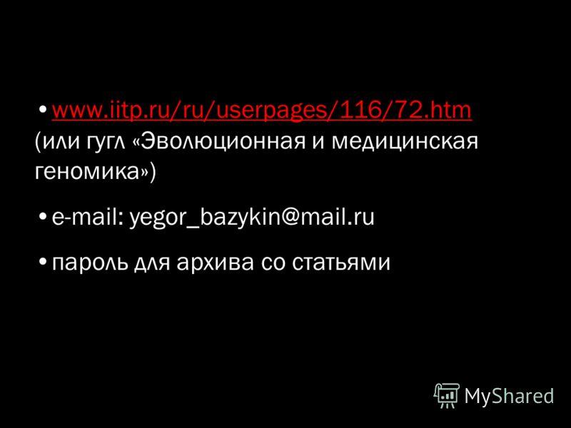 www.iitp.ru/ru/userpages/116/72.htm (или гугл «Эволюционная и медицинская геномика»)www.iitp.ru/ru/userpages/116/72.htm e-mail: yegor_bazykin@mail.ru пароль для архива со статьями