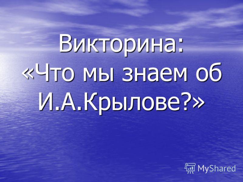Викторина: «Что мы знаем об И.А.Крылове?»