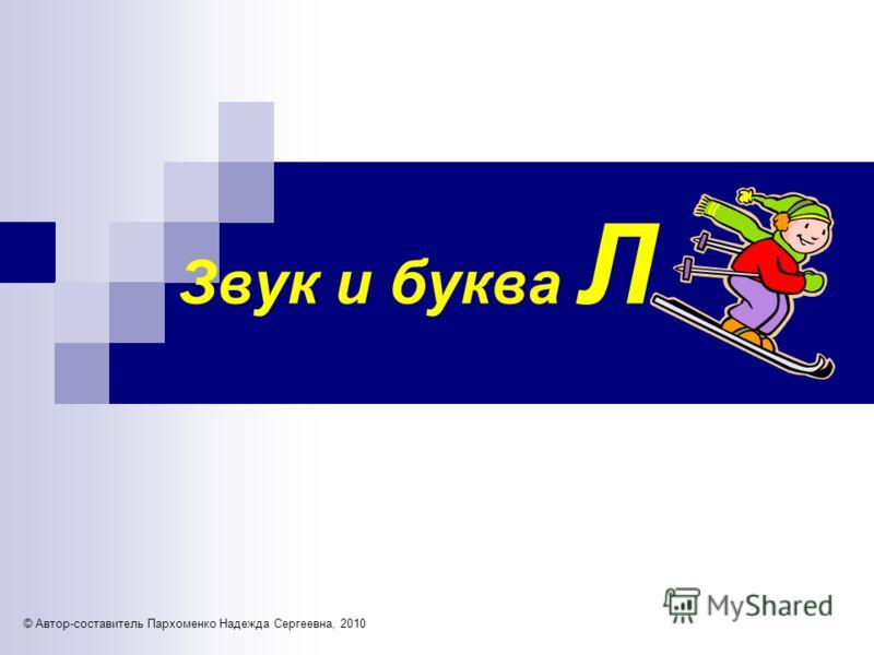 Звук и буква Л © Автор-составитель Пархоменко Надежда Сергеевна, 2010