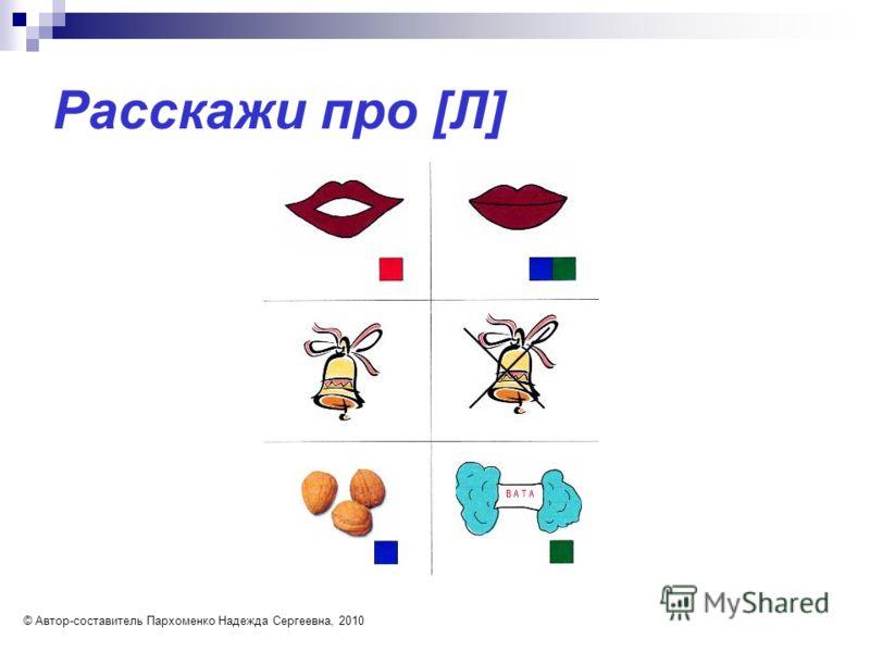 Расскажи про [Л] © Автор-составитель Пархоменко Надежда Сергеевна, 2010