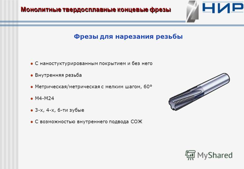 Монолитные твердосплавные концевые фрезы Фрезы для нарезания резьбы С наностуктурированным покрытием и без него Внутренняя резьба Метрическая/метрическая с мелким шагом, 60° М4-М24 3-х, 4-х, 6-ти зубые С возможностью внутреннего подвода СОЖ