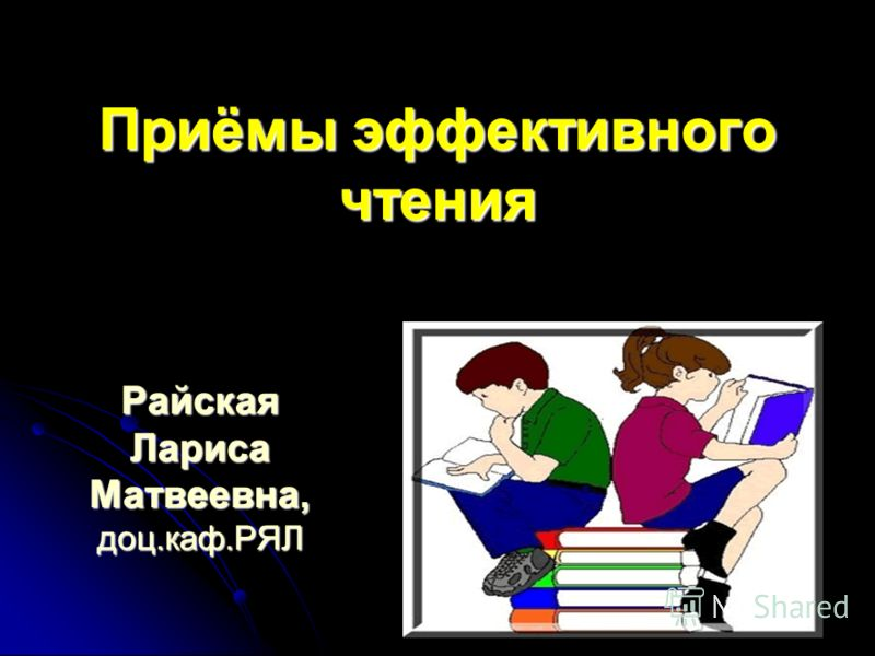 Приёмы эффективного чтения Райская Лариса Матвеевна, доц.каф.РЯЛ