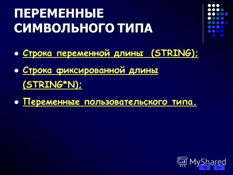 ПЕРЕМЕННЫЕ СИМВОЛЬНОГО ТИПА Строка переменной длины (STRING); Строка переменной длины (STRING); Строка переменной длины (STRING); Строка переменной длины (STRING); Строка фиксированной длины (STRING*N); Строка фиксированной длины (STRING*N); Строка ф