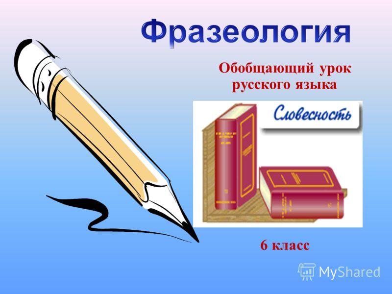 Обобщающий урок русского языка 6 класс