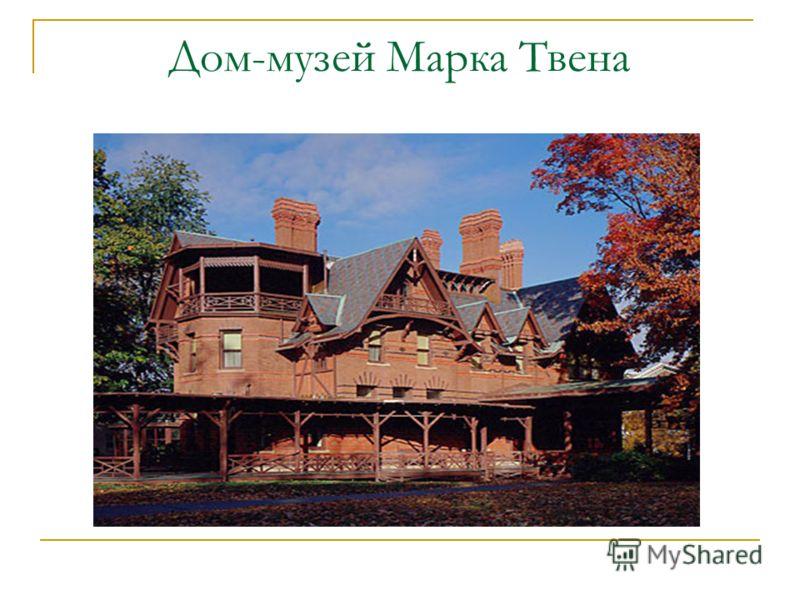 Дом-музей Марка Твена