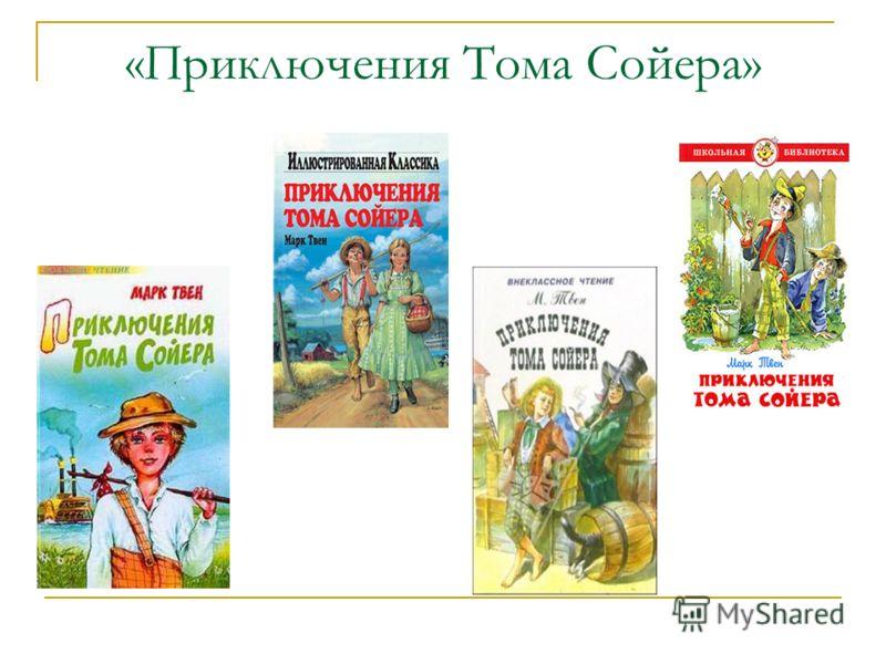 «Приключения Тома Сойера»