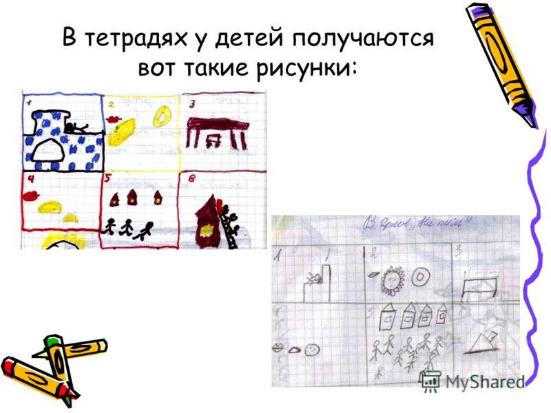 В тетрадях у детей получаются вот такие рисунки: