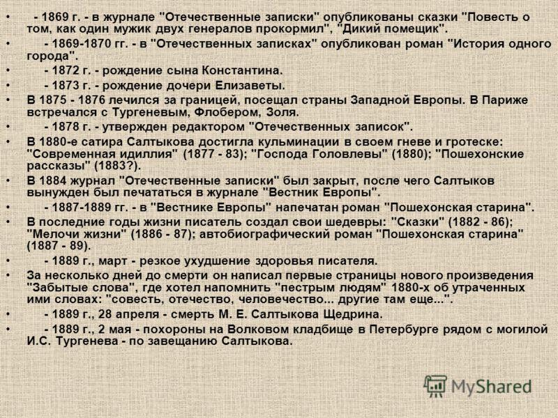 - 1869 г. - в журнале