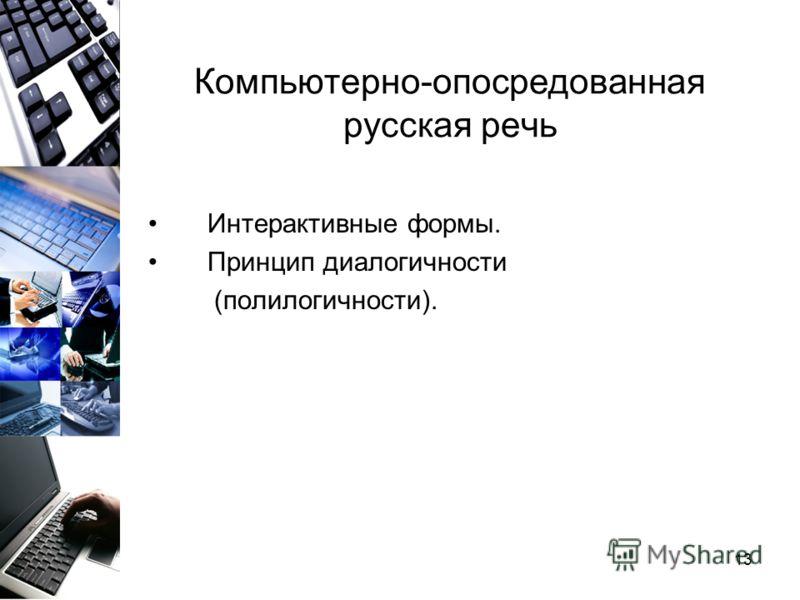 13 Компьютерно-опосредованная русская речь Интерактивные формы. Принцип диалогичности (полилогичности).