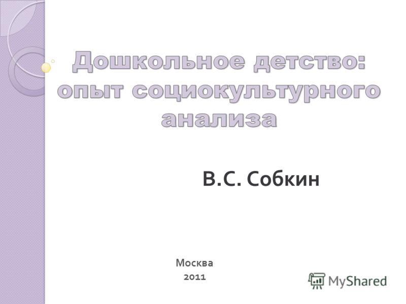 В. С. Собкин Москва 2011