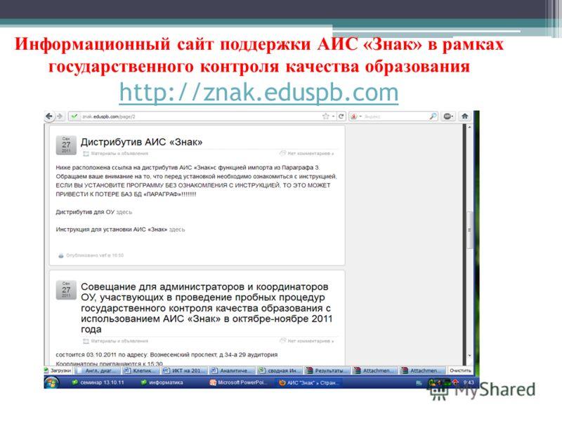 Информационный сайт поддержки АИС «Знак» в рамках государственного контроля качества образования http://znak.eduspb.com http://znak.eduspb.com