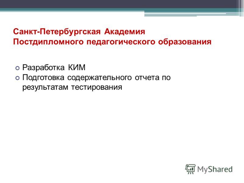 Санкт-Петербургская Академия Постдипломного педагогического образования Разработка КИМ Подготовка содержательного отчета по результатам тестирования